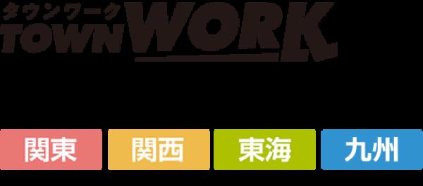 関西 タウンワーク